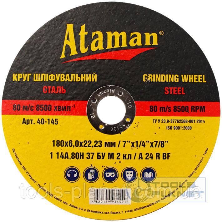 Круг зачистной по металлу Ataman 180 х 6,0 х 22.2 прямой