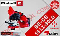 Аккумуляторный станок для заточки цепей Einhell GE-CS 18 Li Power X-Change