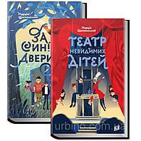 Комплект книг Марціна Щигельського