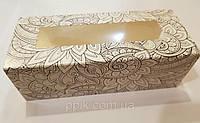 Коробки для макаронс черно-белые (упаковка 3 шт.)