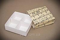 Коробки универсальные для десертов Ноты (Упаковка 3 шт.)