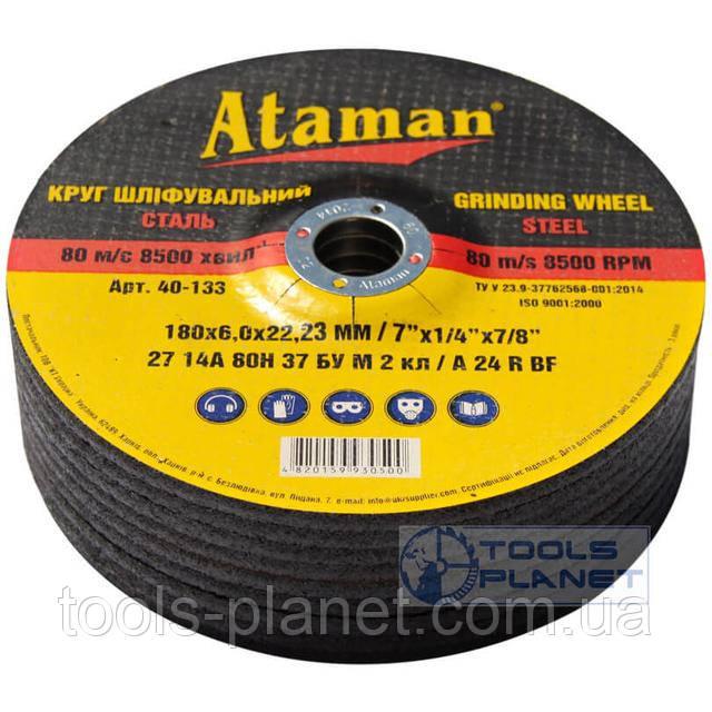 Абразивный зачистной круг по металлу Ataman 180х6,0х22 чашка