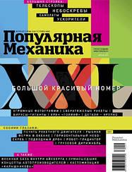 Журнал Популярная Механика №04 апрель 2019