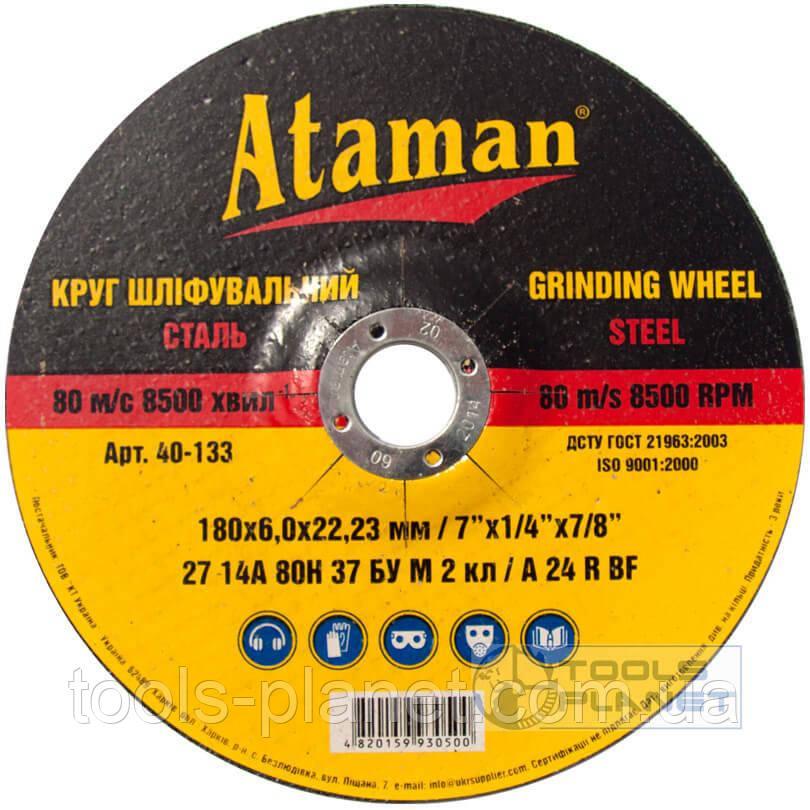 Круг зачистной по металлу Ataman 180 х 6,0 х 22.2 чашка