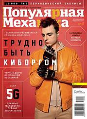 Журнал Популярная Механика №03 март 2019