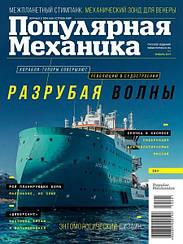 Журнал Популярная Механика №01 январь 2019