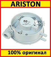 Прессостат дыма (датчик давления воздуха) 50 Pa Ariston (65104671-01)