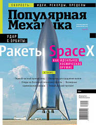 Журнал Популярная Механика №05 май 2019