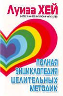 Полная энциклопедия Луизы Хей