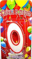 """Свеча для торта цифра """"0"""" Белая с Красным"""