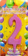 "Свеча для торта цифра ""2"" Розовая перламутр."