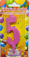 "Свеча для торта цифра ""5"" Розовая перламутр."