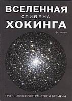 Хокинг Вселенная Стивена Хокинга. Три книги о пространстве и времени   (мяг)