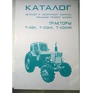 Каталог сборочных единиц Т-40