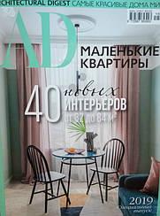 Журнал AD Architectural Digest Архітектурний Дайджест спеціальний випуск 2019
