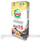 Смесь для кладки клинкерного кирпича Anserglob BCM 15, 25 кг Белый