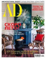 Журнал AD Architectural Digest Архітектурний Дайджест №05 (183) травень 2019