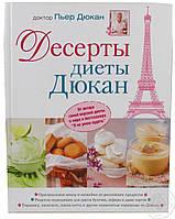 """Книга """"Десерты диеты Дюкан"""""""