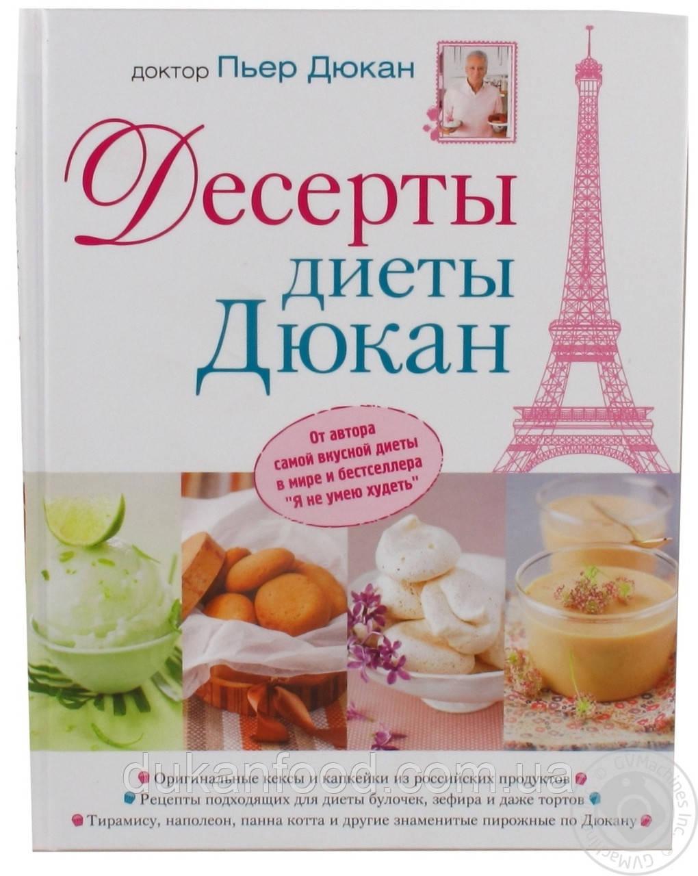 Книга «350 рецептов диеты дюкан» купить по лучшей цене в интернет.