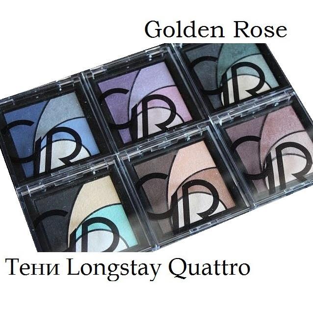 Тени для век Golden Rose Longstay Quattro