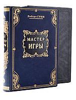 Мастер игры. Роберт Грин Пдарочное издание в кожаном переплете