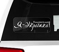 Автомобильная наклейка на стекло Пишаюся, що Я - Українка! (Горжусь, что Я - Украинка!), фото 1
