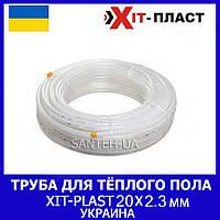 Труба для теплого пола Хит-Пласт  PE-RT 20х2.3