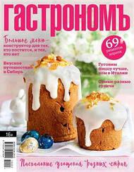 Журнал с рецептами Гастрономъ №04 апрель 2019