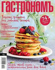 Журнал с рецептами Гастрономъ №03 март 2019