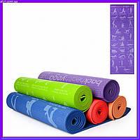 Йогамат, коврик для йоги и фитнесса с рисунками поз йоги MAXLEND MS1845 ПВХ
