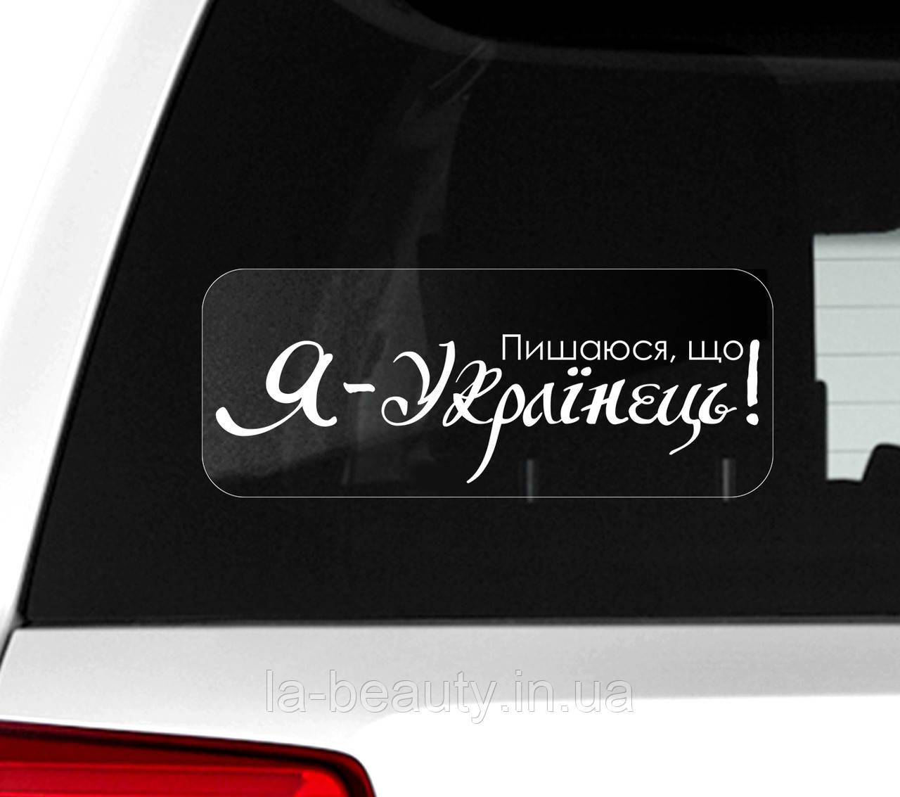 Автомобильная наклейка на стекло Пишаюся, що Я - Українець! (Горжусь, что Я - Украинец!)