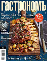 Журнал с рецептами Гастрономъ №01-02 январь-февраль 2019