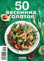 Журнал с рецептами Гастрономъ спецвыпуск Салаты 2019