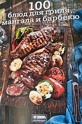 Книга-журнал с рецептами 100 блюд для гриля мангала и барбекю №36 апрель 2019