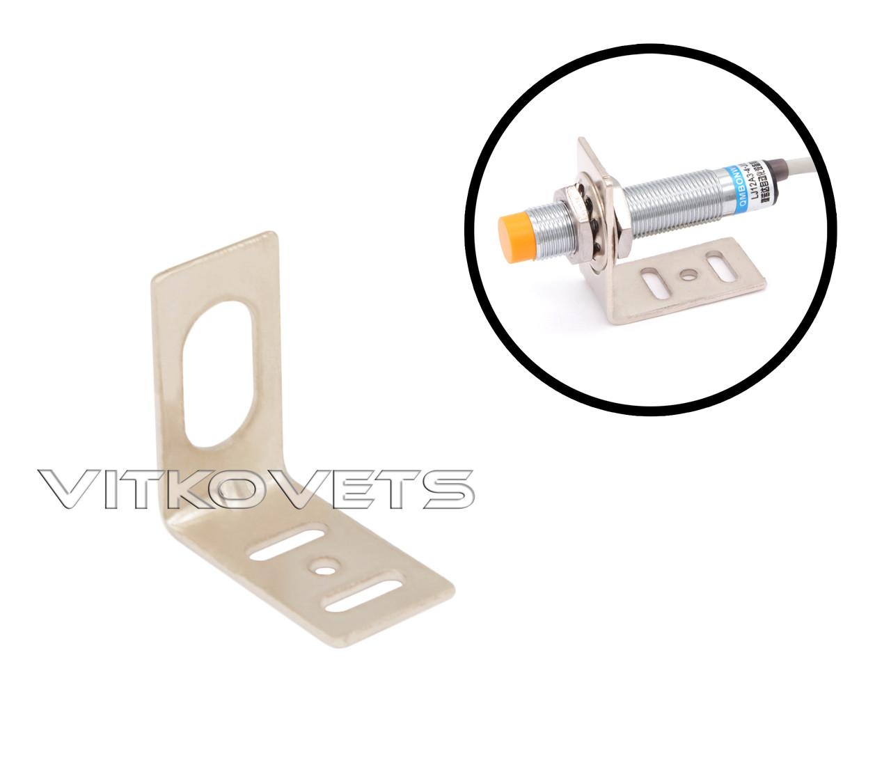 Кронштейн для крепления цилиндрического датчика с резьбой М12 (угловой)