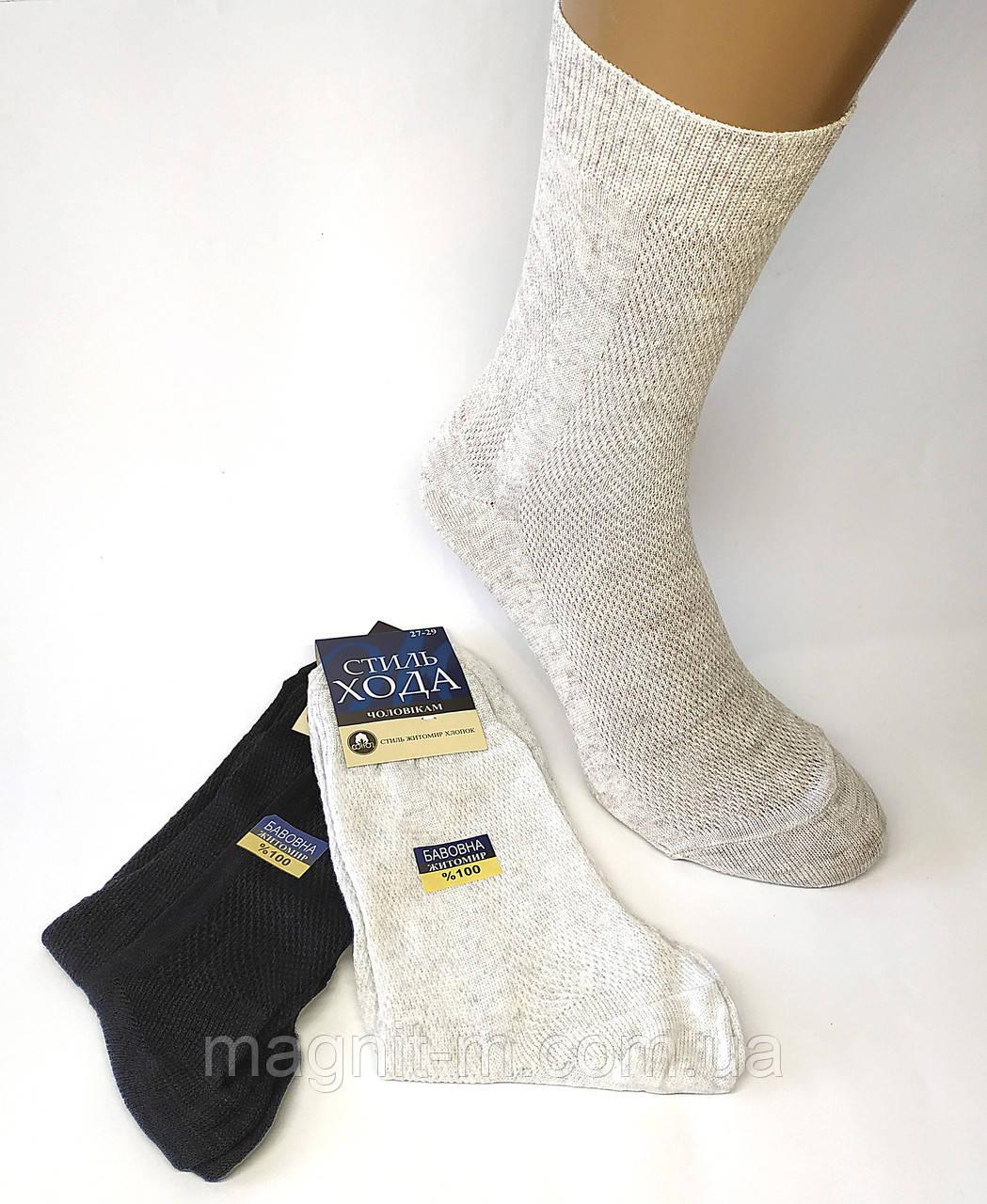 """Высокие летние носки """"Стиль хода"""". Со вставками из сетки. Р-р 27-29."""