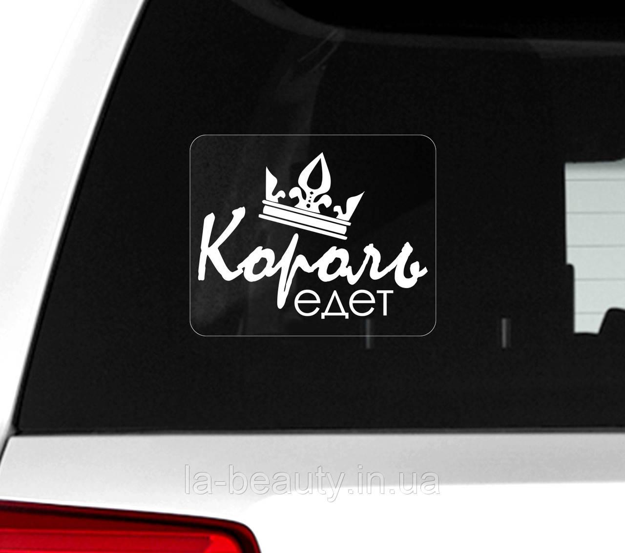 Автомобильная наклейка на стекло Король едет!