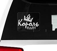 Автомобильная наклейка на стекло Король едет!, фото 1