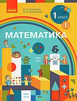 Учебник. Математика 1 класс. Скворцова С.О., Оноприенко О.В.