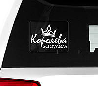 Автомобильная наклейка на стекло Королева за рулем, фото 1