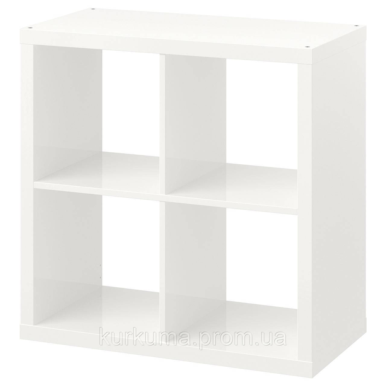 IKEA KALLAX Стеллаж, глянцевый белый  (503.057.39)