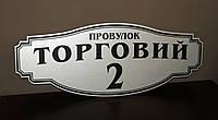 Адресная табличка  фигурная серебро+черный