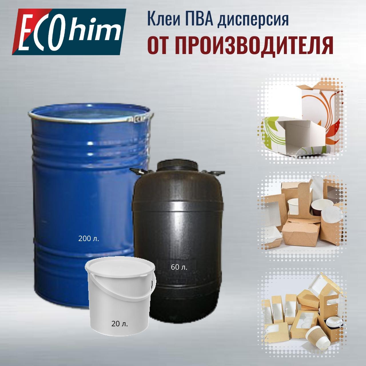 Клей ПВА для бумаги, картона, коробок, упаковки, одноразовой бумажной посуды. Марка Д 30 П оптом