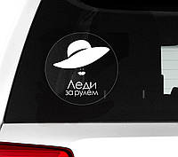 Автомобильная наклейка на стекло Леди за рулем 15х15 см, фото 1