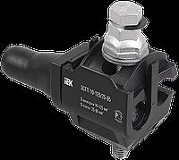 Зажим ЗСГП 35-120/25-95 (CDR/CN 1S 95 UK) (UZSG-16-S10-120-S25-95) IEK