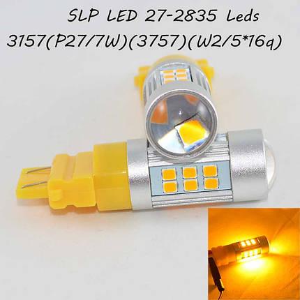 Автомобильная LED лампа SLP LED в задние фонари с цоколем 3157(P27/7W)(3757)(W2/5*16q) 27 2835 led Желтый, фото 2