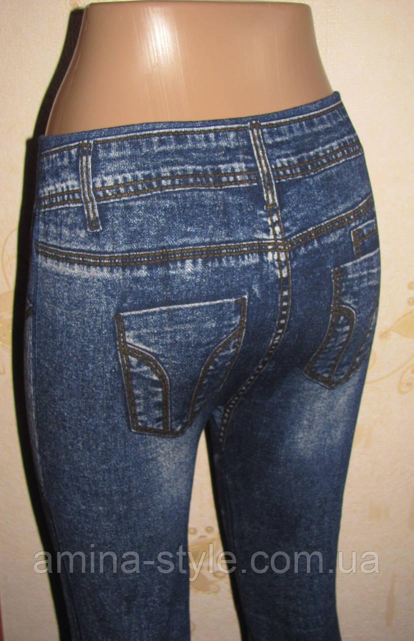 Лосіни жіночі під джинс,БАТАЛ. Джеггінси. 50-58 розмір