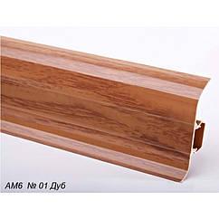 Плинтус Plint (Плинт) AM6 глянец, 01 Дуб