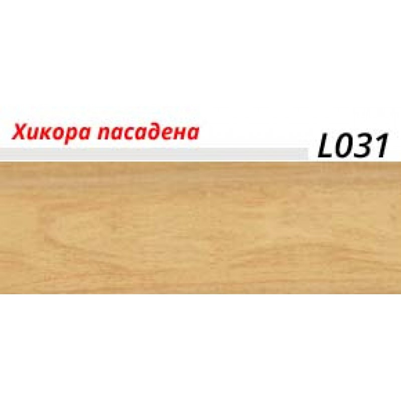 Плинтус LinePlast (ЛайнПласт) с мягким краем, матовый, L031 Хикора посадена