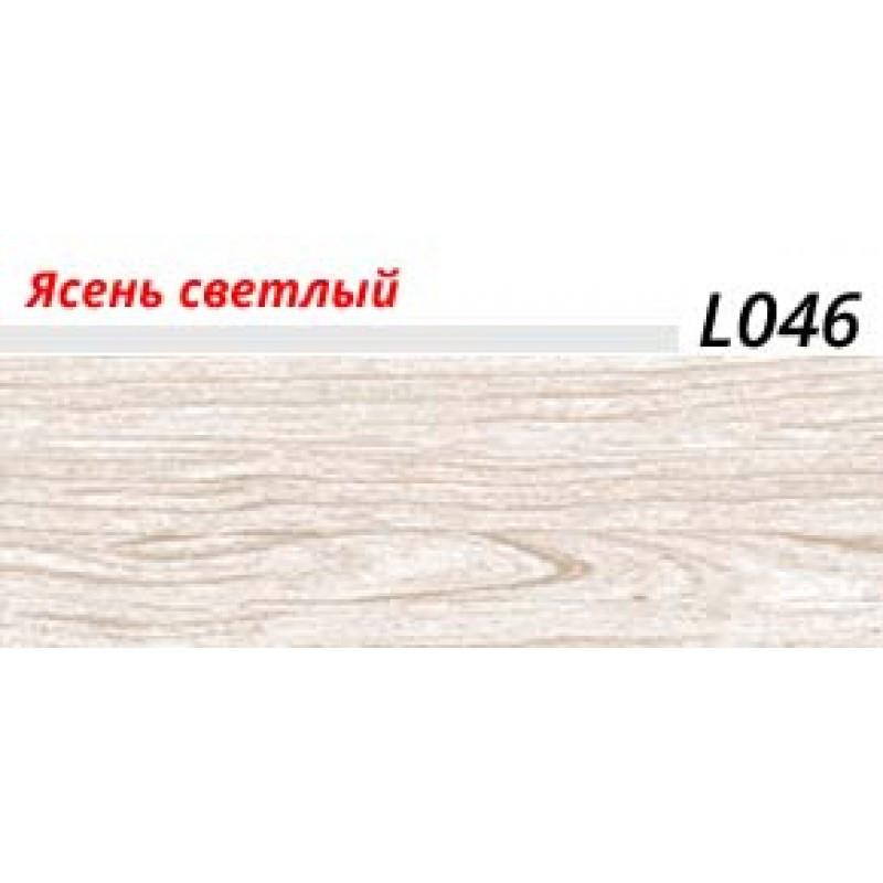 Плинтус LinePlast (ЛайнПласт) с мягким краем, матовый, L046 Ясень свтлый